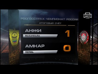 Обзор матча: РФПЛ. 2-й тур. Анжи - Амкар 1:0