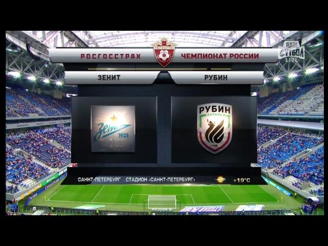 Обзор матча РФПЛ 2 й тур Зенит Рубин 2 1