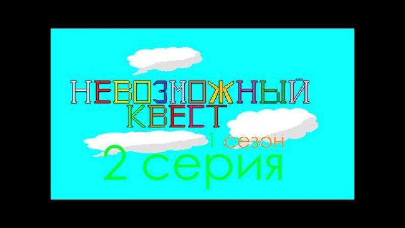Невозможный квест 2 серия 1 сезон мульт Imposible quest 1 пиксельный мультик