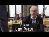 «Недотуркані» – новий комедійний серіал - 13 серія