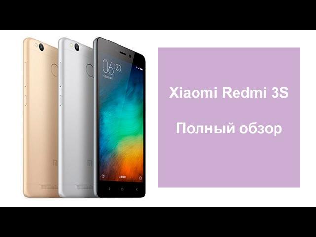 Xiaomi Redmi 3S - полный обзор