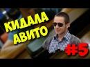 БРИГМАН ПРОТИВ / КИДАЛА АВИТО И ЕГО ГТА5 НА НОУТБУКЕ