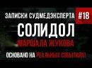 Записки Судмедэксперта 18 Солидол Маршала Жукова (Страшная История на реальных событиях!)