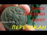 Поиск старинных монет.Перечекан