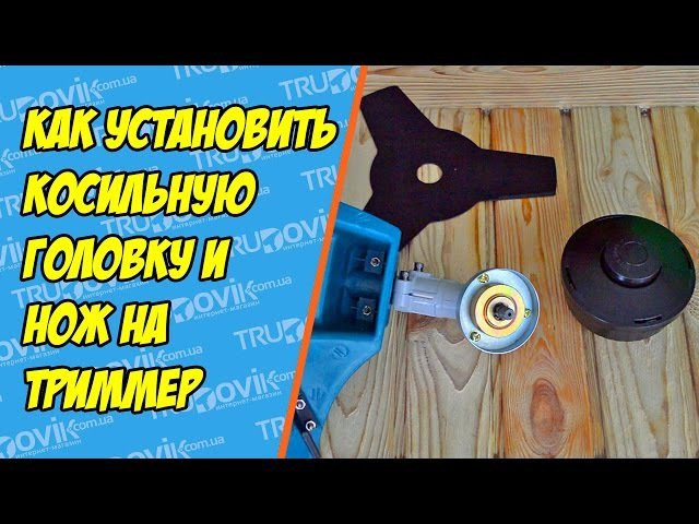 Как установить косильную головку и нож на триммер