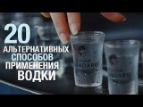 20 способов необычного применения ВОДКИ!20 ways of unusual use of VODKA!Лайфхаки с водкой!LifeHacks