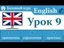 Английский язык Урок 9 TO BE Настоящее время Утверждение Практика