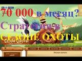 СЕЗОН ОХОТЫ/Как заработать 70000 рублей в месяц???/БОМБОВАЯ СТРАТЕГИЯ