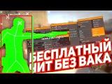 БЕСПЛАТНЫЙ ЧИТ для CS GO - WH, ESP, BHOP, AIM (RAGE/LEGIT), (Не палится VAC 10.07.2017)