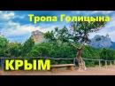 Тропа Голицына, Новый Свет. Прогулка по следам Императора