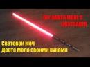 Световой меч Дарта Мола своими руками Darth Maul's Lightsaber DIY