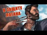 ЛОГАН / LOGAN 2017 || ОБЗОР БЕЗ СПОЙЛЕРОВ