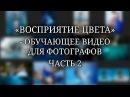 Восприятие цвета - колористика для фотографов - часть 2/2