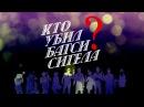 Кто убил Багси Сигела? (Epic Trailer)