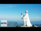 Тайцзи в горах Уданшань Серия 3 Дверь ко всему чудесному