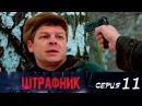 Штрафник. 11 серия