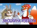 Заюшкина избушка мультфильм. Русская народная сказка. Лиса и заяц