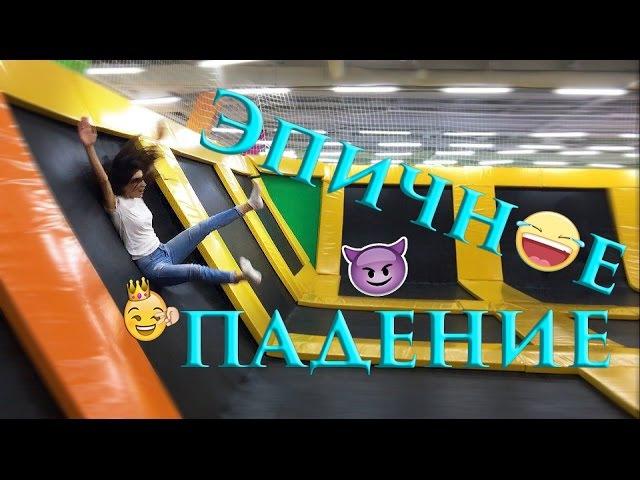 ВЛОГ Эффектное падение Арев. Прыгали на батутах Киев.