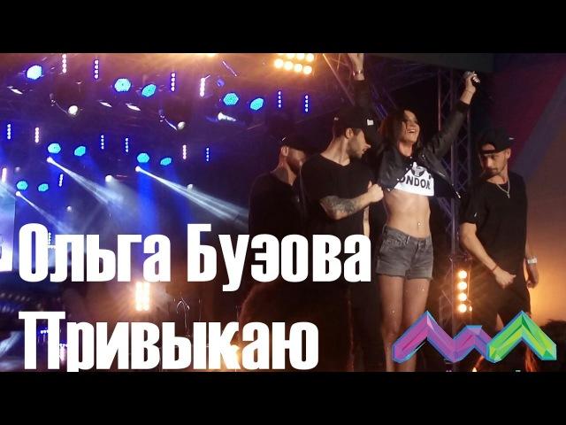 Ольга Бузова - Привыкаю - Под звуки поцелуев - Маёвка Лайв 20.05.2017 Москва