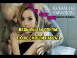 Юлианна Караулова - Разбитая любовь (караоке версия)