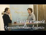 Голос. Беседа с Кириллом Плешаковым-Качалиным.
