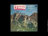 ВИА Гунеш (Gunesh) - Гунеш (Gunesh) (Fusion, Prog Rock, Folk) (USSR, 1980)