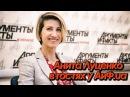 Анита Луценко в гостях у АиФ.ua