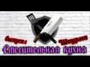Смесительная Кухня - Готовим шаурму Сезон 1 выпуск 1