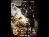 Название: Король обезьян: Начало/ The Monkey King the Legend Begins/Xi you ji zhi da sheng gui lai