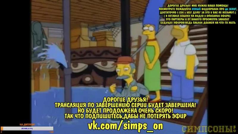 Симпсоны прямой эфир ( возобновили трансляцию) онлайн