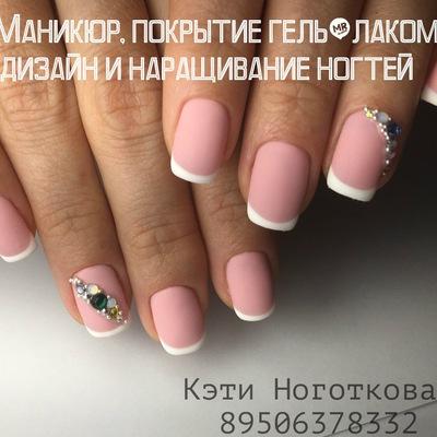 Кэти Ноготкова