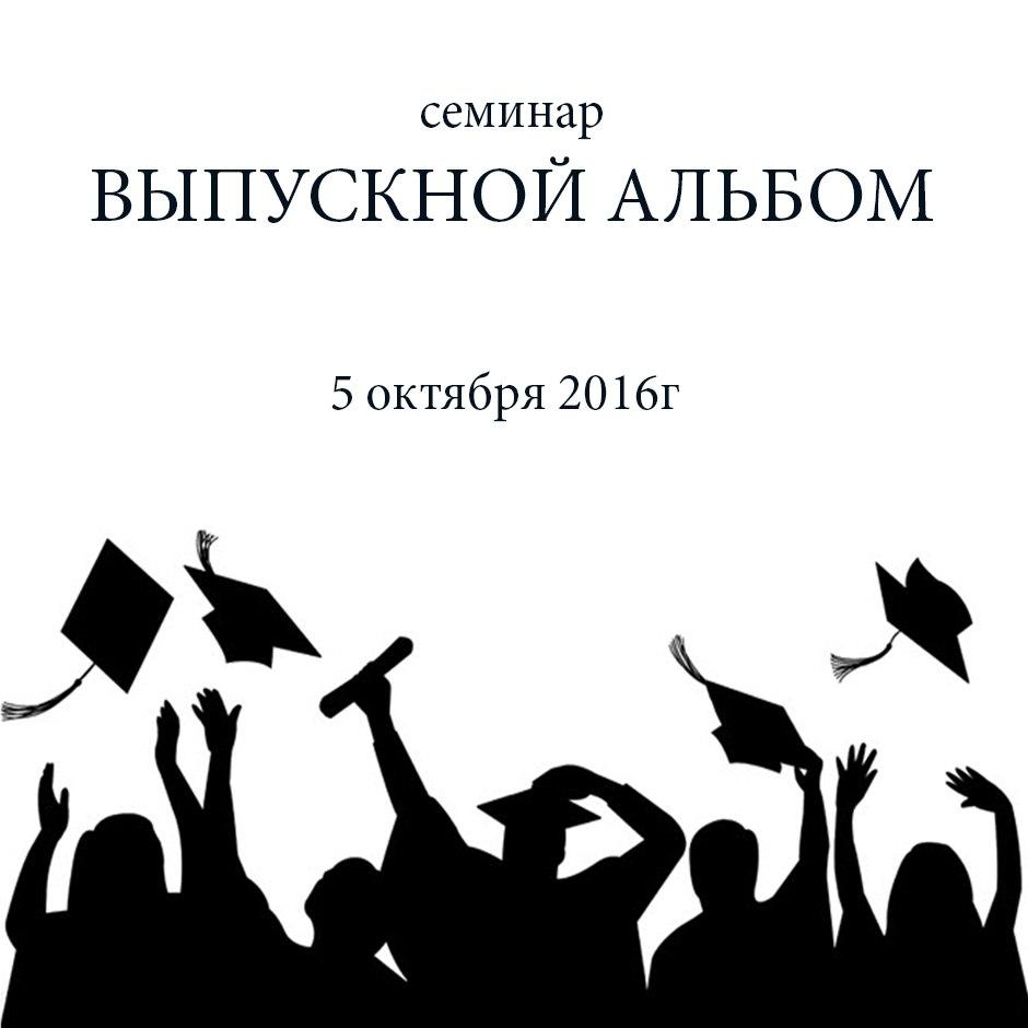 """Афиша Тамбов Семинар """"Выпускной альбом"""""""