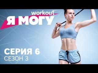 Как худеть без диет / Серия 6 [Workout | Будь в форме]