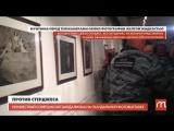 Вандал на выставке «Джок Стерджес