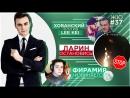 ЖЮ 37 Хованский оскорбил LeeKei Ларин ХВАТИТ Соколовский и Фирамир страдают