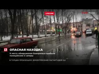 На 3-й Карачаровской улице в Москве на детской площадке найдена граната