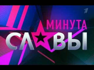 Минута славы / сезон 9 / выпуск 1 / 04.02.2017