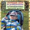 Мишеньке Козлову срочно требуется помощь!