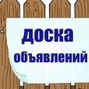Доска объявлений 03