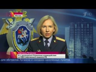 Следственный комитет РФ_