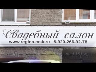 Свадебный салон Regina