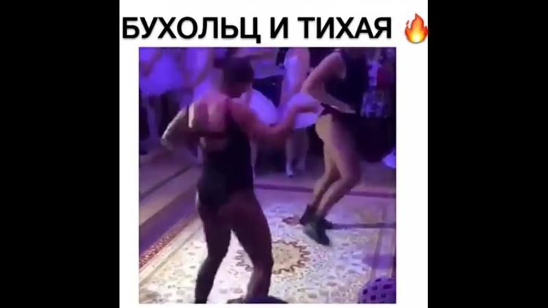 танцы!! Бухольц и Тихая / nfyws