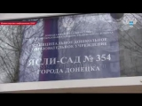 ОБСТРЕЛ ДОНЕЦКА. Киевский р-н в ночь с 02.02.2017 на 03.02.2017