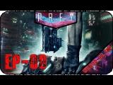 Prey [EP-09] - Стрим - Пенные вечеринки и их отсутствие в космосе