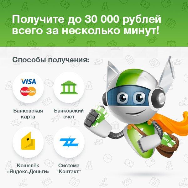http://bit.ly/1000-30000rublej БЕСПЛАТНЫЕ Круглосуточные онлайн займы