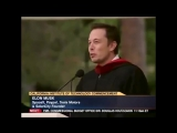 Вы - маги 21 века, предел - ваше воображение - Илон Маск, 2012