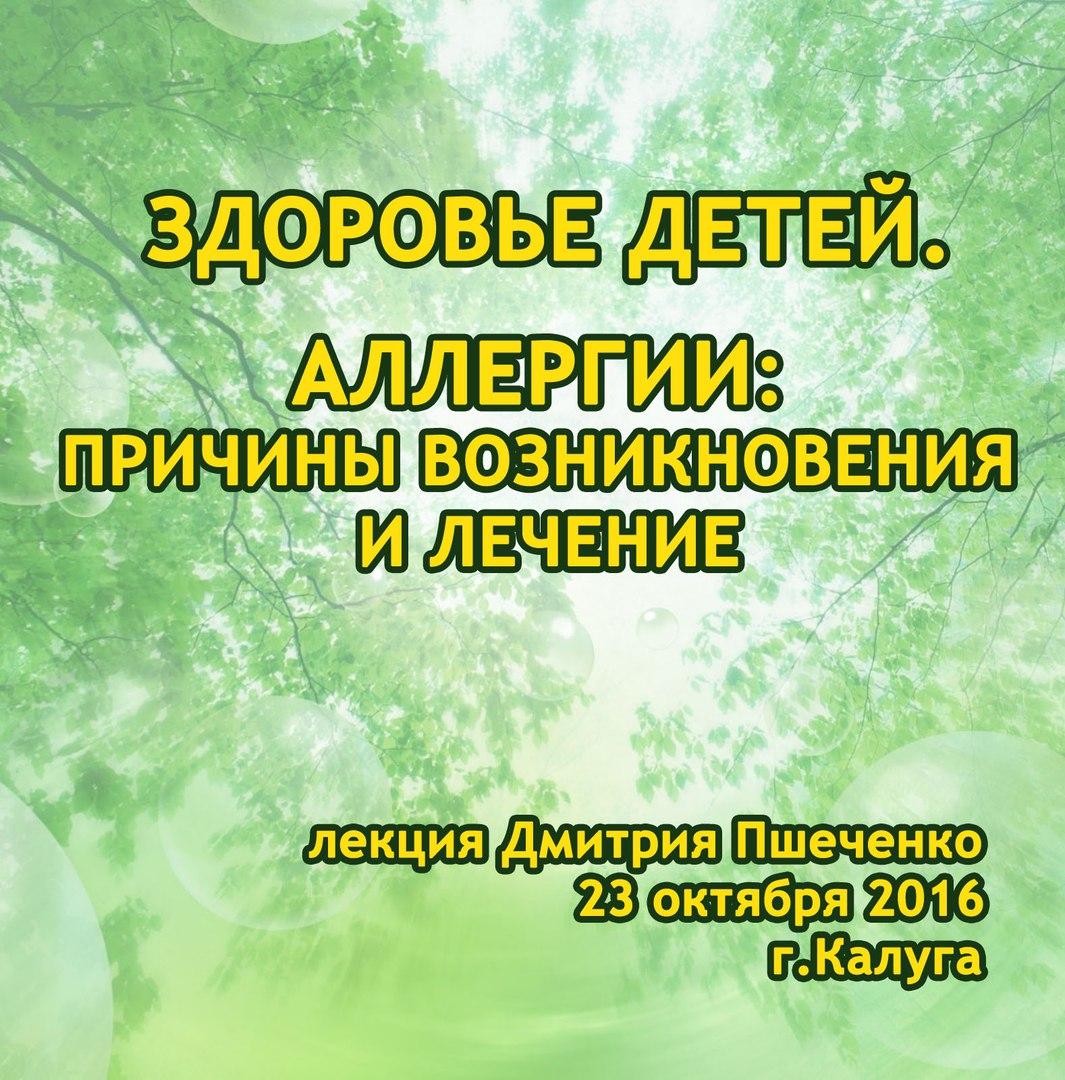 Афиша Калуга Лекция ЗДОРОВЬЕ ДЕТЕЙ. ИЗБАВЛЯЕМСЯ ОТ АЛЛЕРГИИ
