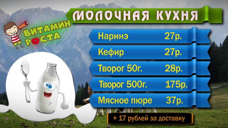 Molochnaya kukhnya reklama 1