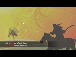 قصة فداء الصحابي - عبدالله بن أُنيس ، لرسول الله ﷺ -- الشيخ - بدر المشاري.mp4