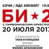 20.07.2017 Би-2 с оркестром| Сочи |ЛДС Айсберг
